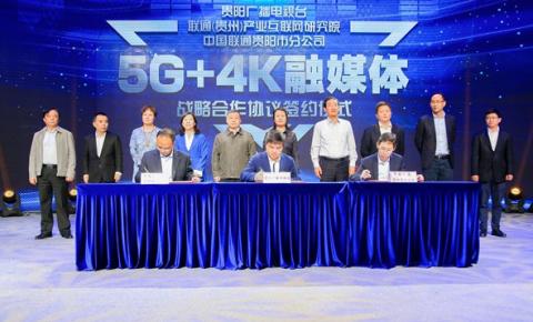 贵阳台与中国联通签约5G+<font color=