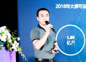 国广东方刘强《大屏营销从品牌推广到品牌变现》:视频购物是媒体属性和零售属性的完美结合