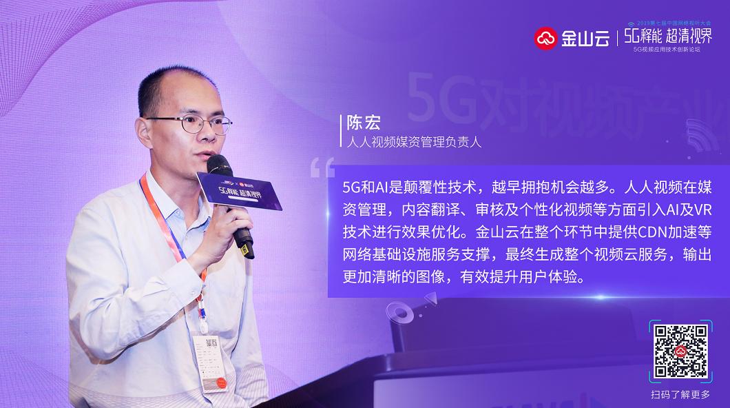 人人视频陈宏:5G+人工智能对视频产业的机遇和挑战