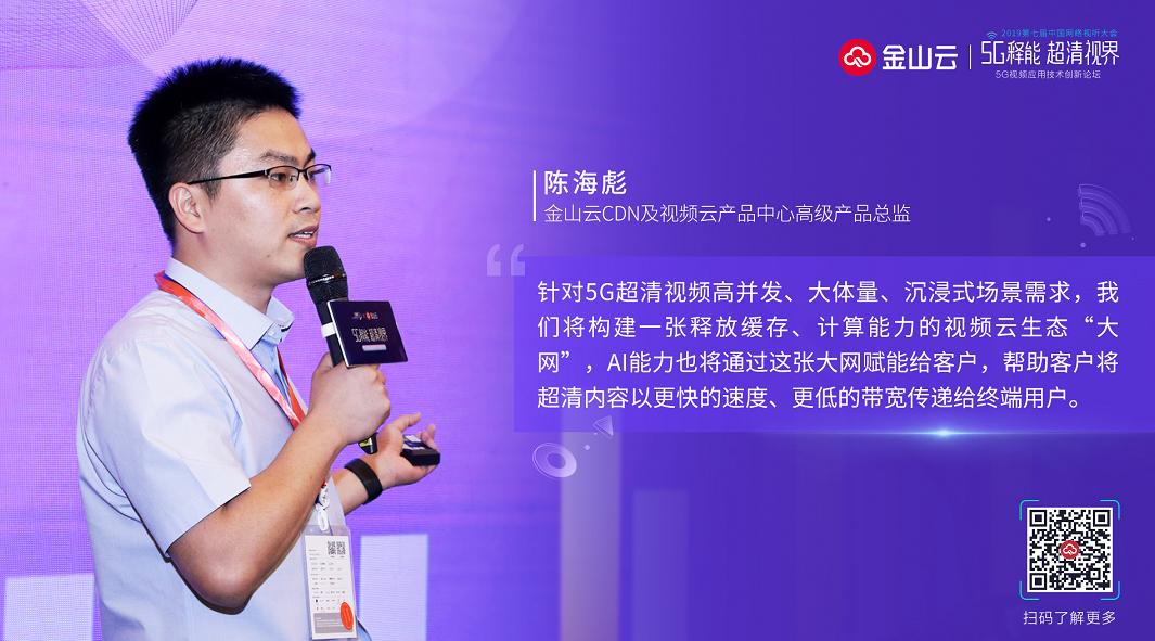 """金山云陈海彪:""""超清+高速""""双管齐下助力5G新视界"""