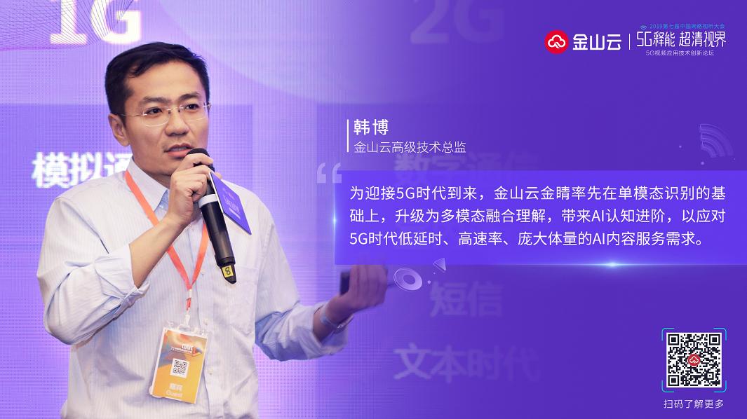 金山云高级技术总监韩博:多模态理解视频,5G时代AI的认知进阶