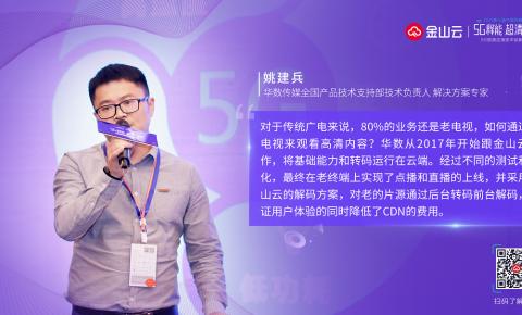 华数传媒姚建兵:5G时代已来,探索传统广电价值创新之路