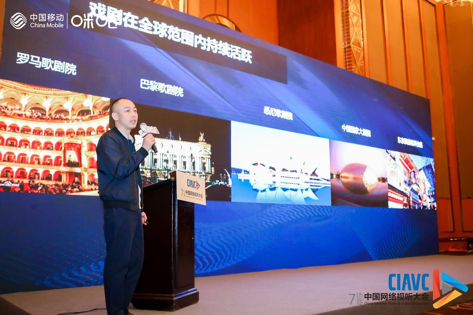北京华录新媒信息技术有限公司总经理刘小杰:戏曲、<font color=