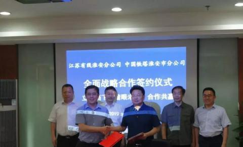 """又一家广电网络与中国铁塔全面战略合作,""""广电+铁塔""""参与5G竞争"""