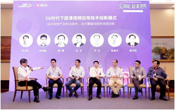 金山云/未来电视/华数/人人视频/武汉大学:5G时代下超清视频应用技术创新模式