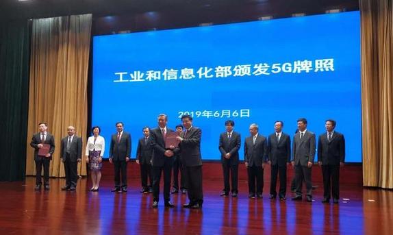 三大运营商和广电获5G商用牌照,中国进入5G商用元年