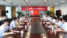 广电5G!江苏铁塔与江苏有线合作签约