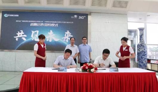 湖北广电网络与中国联通签约5G合作