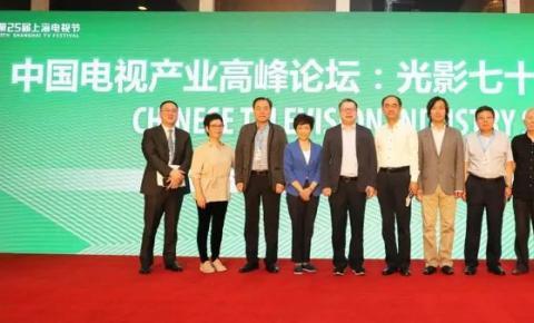 上海电视节举行开幕论坛,高韵斐台长出席并发表演讲