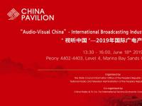 """首秀!""""中国联合展台""""- """"'视听中国'-2019年国际广电产业交流会"""" 即将登陆新加坡BCA展览会"""