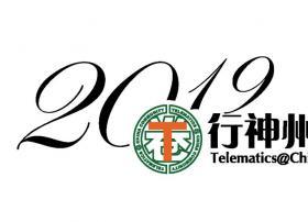2019年T行神州上海站即将举行