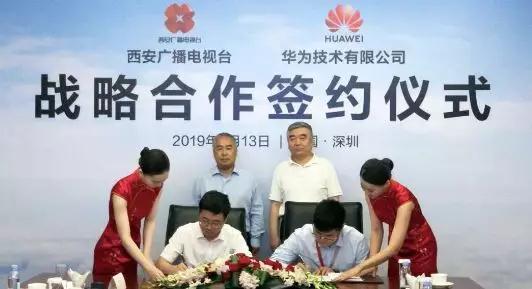 """西安台与华为签约""""4K+5G""""项目"""