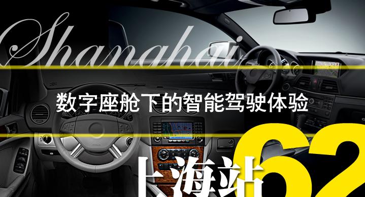数字座舱下的智能驾驶体验 2019年T行神州上海站活动举行