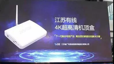 江苏有线推融合电视新品 广电5G创新遥遥可期