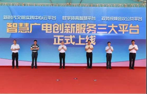福建广电网络推融合智能网关 启迪智慧广电运营
