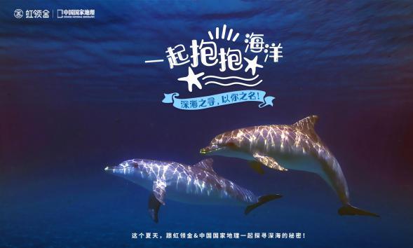 中国国家地理IP跨界OTT 虹领金创大屏新玩法