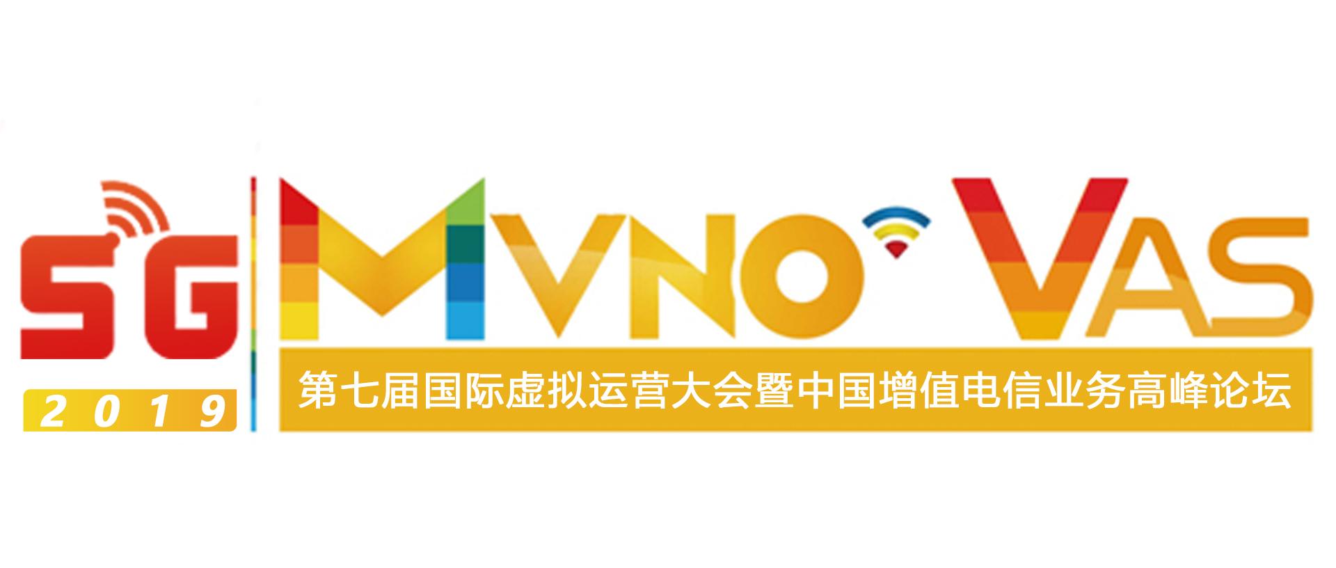 2019国际虚拟运营大会第四批top40参会企业名单曝光!!