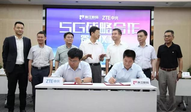 开发5G 700M频段! 中兴通讯与一市属广电公司签约战略协议