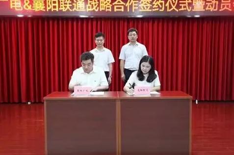 继湖北广电网络与中国联通签约后 这两家分公司也成功动员合作