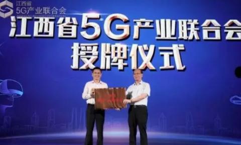 移动、联通、华为、铁塔、爱立信、中兴成立江西5G产业联合会