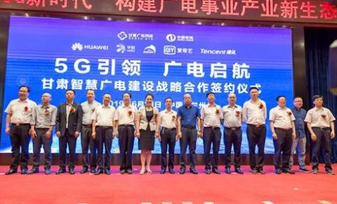 【解读】广电5G+整合加快!甘肃广电网络成功签约六方重企