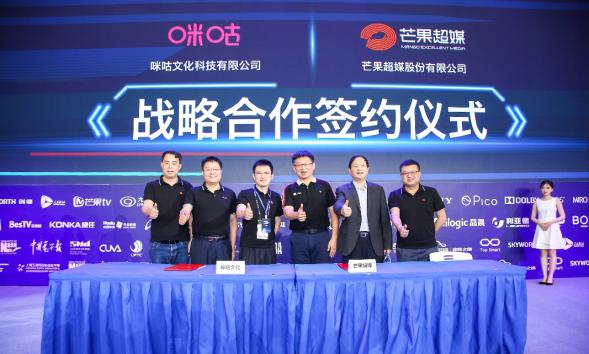 芒果超媒咪咕文化全面战略合作  开辟商业共赢新矩阵