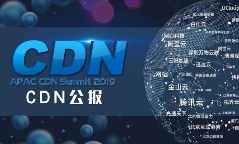 【CDN公报】高德地图新上线阿里云,11家CDN发现新客户