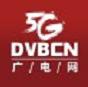 新机遇 新平台 新价值:DVBCN全面升级 聚焦广电5G
