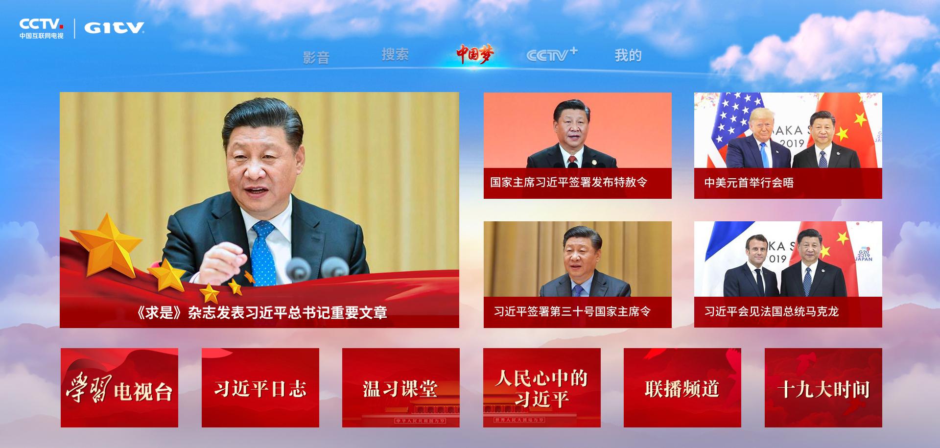 """引领智能大屏,OTT版""""中国梦""""同庆七一"""