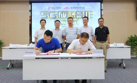 总局广科院与珠江数码签约5G合作
