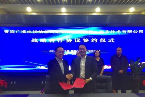 青海广电网络与华为签约 推进5G、4K、VR/AR等建设