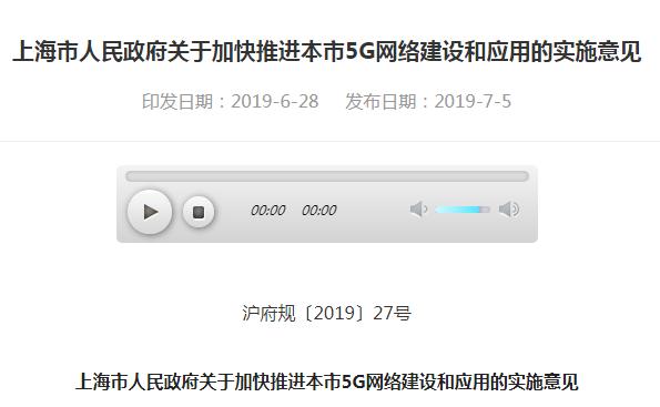 上海5G网络实施意见公布 3年内建成<font color=