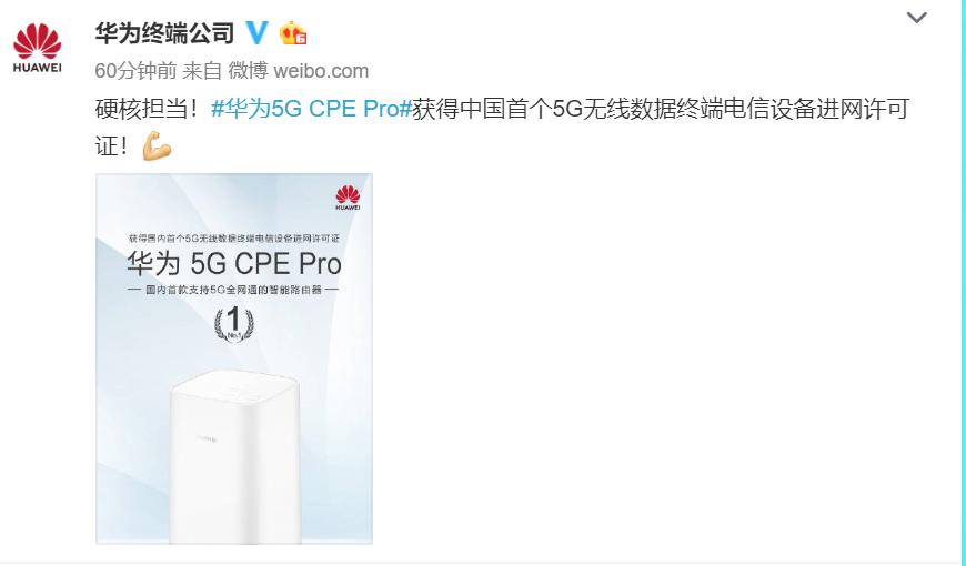 华为智能路由5G CPE Pro获首个5G入网许可证