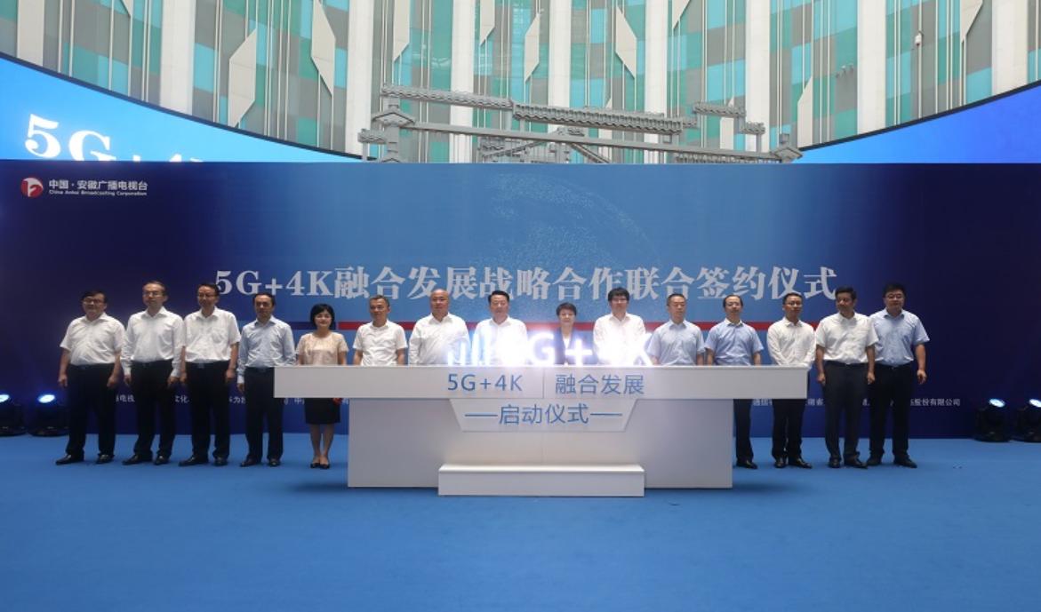5G+智慧广电!安徽台与广电网络、华为、中兴、三大运营商、科大讯飞等签约