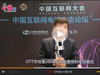 【视频专访】尹交源:希望韩国和中国在互联网电视市场有更多合作