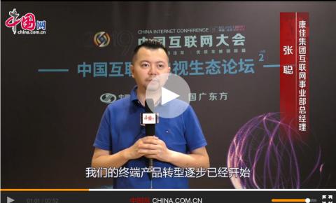 【视频专访】张聪:互动场景模式下发现越来越多的流量和商机