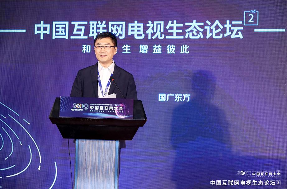 和谐共生,增益彼此,2019(第2届)互联网电视生态论坛在京举行