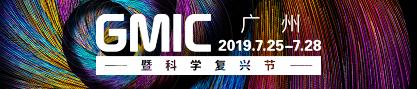GMIC 2019