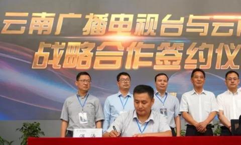 探索700M频段、DTMB+5G、IPTV等合作 云南台与云南联通签约