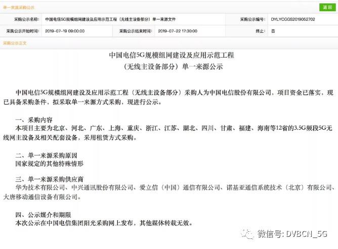 租赁采购!中国电信5G基站集采华为、中兴、爱立信、诺基亚、大唐移动中标