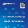 BIRTV2019观众邀请函!