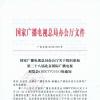 广电总局办公厅关于组织参加BIRTV2019的通知!