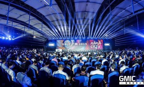 第十一届全球移动互联网大会圆满闭幕