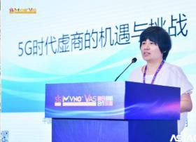 中国信息通信研究院高级工程师陶承怡:虚商在5G时代的机遇与挑战
