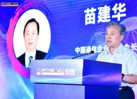 中国通信企业协会会长苗建华:移动转售企业在网用户规模首次超过1.1亿 解决虚商三大问题