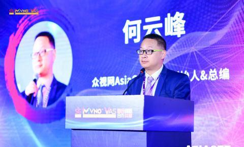 众视网AsiaOTT联合创始人何云峰:共同探讨MVNO未来发展方向