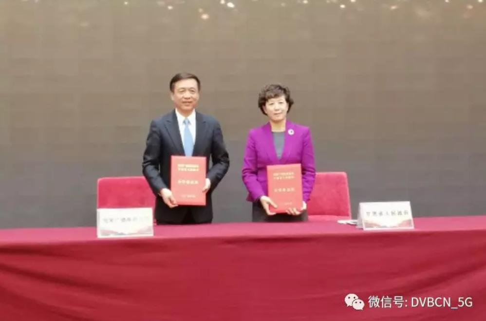 广电总局与甘肃省政府签订智慧广电建设合作备忘录