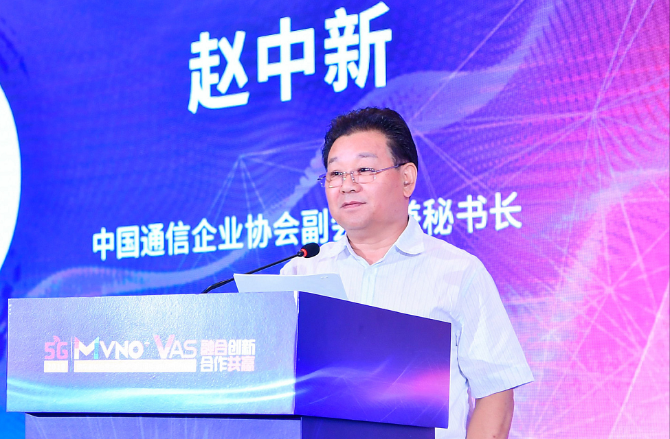 中国通信企业协会副会长兼秘书长赵中新:运营企业创新发展是当前重要课题