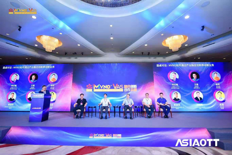 商用元年:海航通信荣获2019国际虚拟运营大会优秀企业大奖