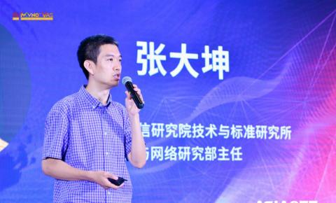 """中国信息通信研究院张大坤:""""移动电话号码在电信业务创新及监管中的应用现状"""""""